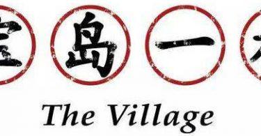 寶島一村上海演出