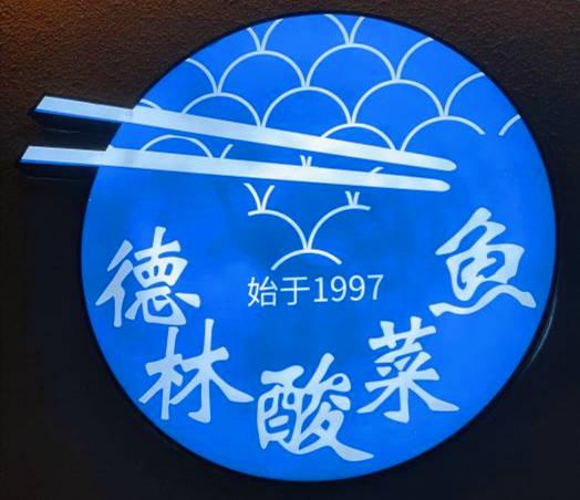 德林酸菜魚火鍋