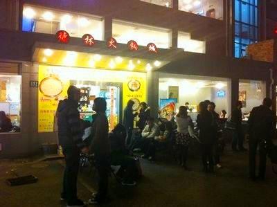 上海德林酸菜魚火鍋