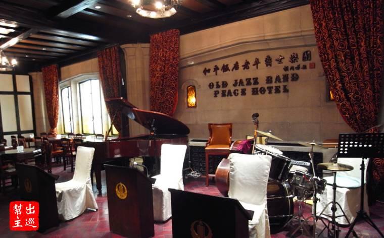 和平飯店爵士酒吧