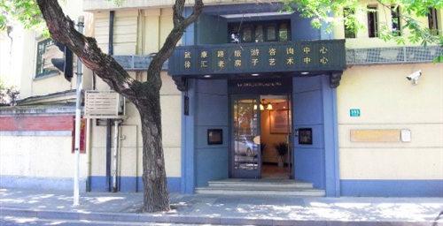 【上海 景點】老房子藝術中心