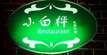 【上海|餐廳】小白樺酒家