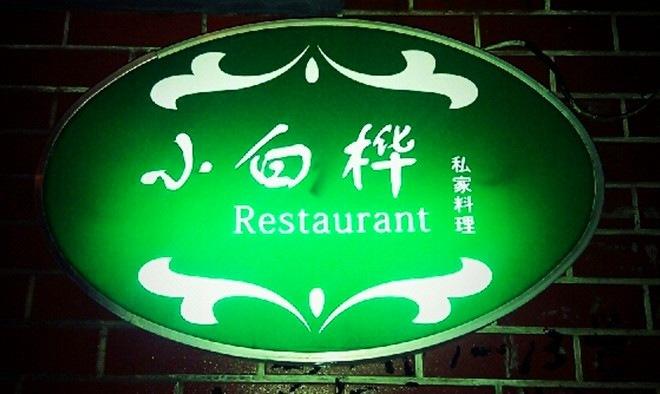 【上海 餐廳】小白樺酒家
