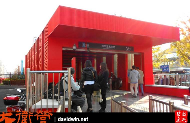 連地鐵出口都配合設計成中國館造型