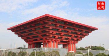 世博中國館變身美術館:中華藝術宮