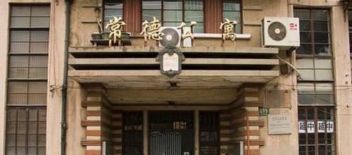 【上海|景點】張愛玲故居
