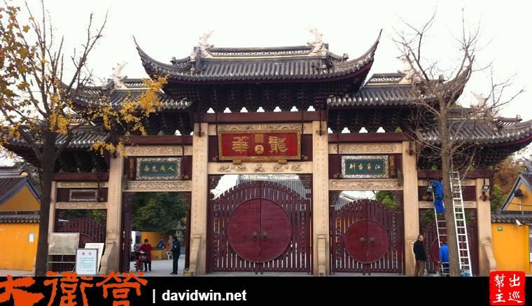 上海人過年必來撞鐘賞花燈:龍華寺