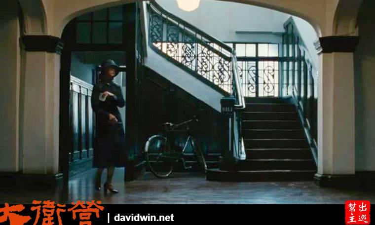 色戒場景:上海重慶公寓