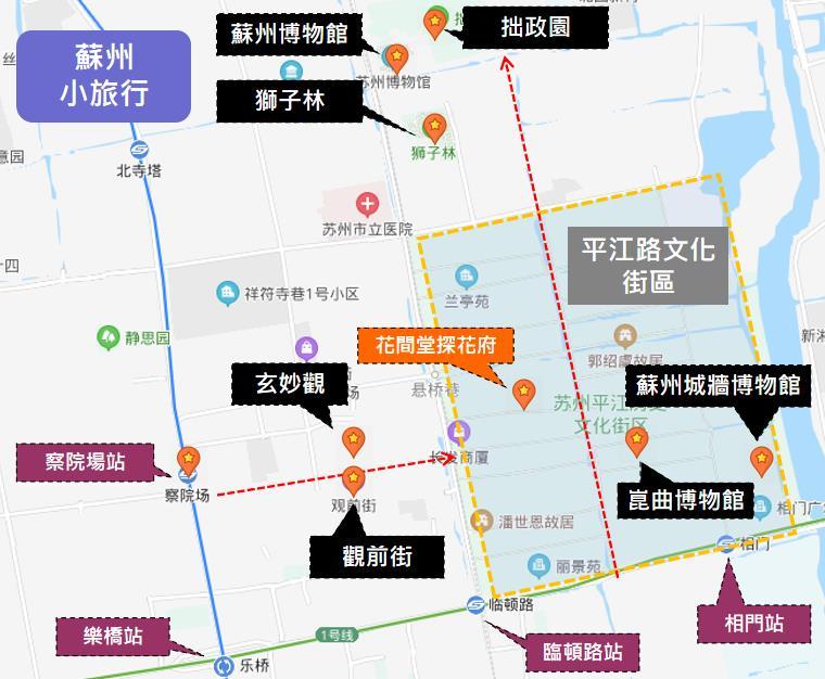蘇州一日旅行地圖:觀前街、平江路文化街區