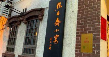 上海江浙、本幫菜經典老店:點石齋小宴