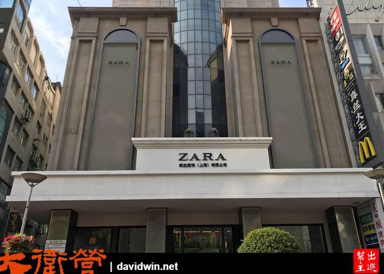 ZARA南京路旗艦店