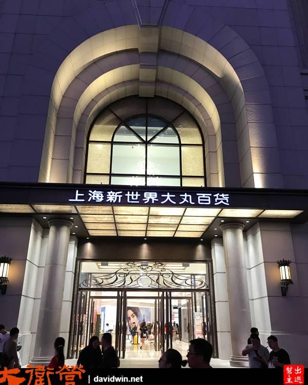 南京路步行街大丸百貨
