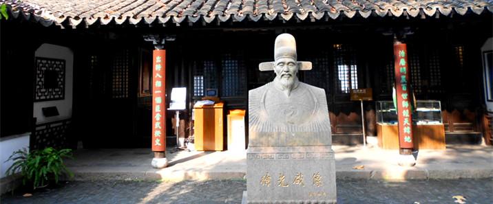 【上海|景點】徐光啟紀念館