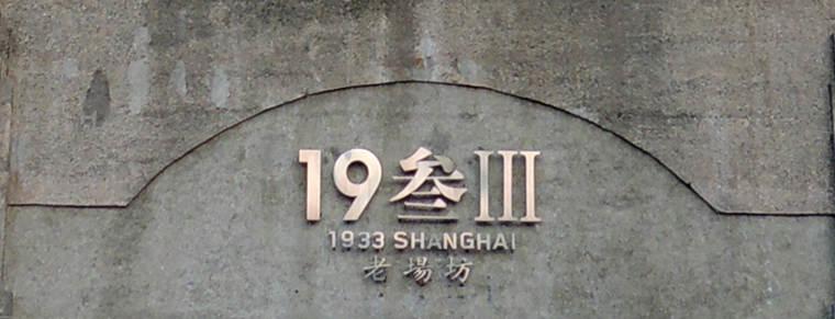 1933老場坊