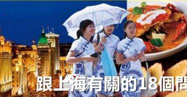 【上海|攻略】跟上海有關的18個問題