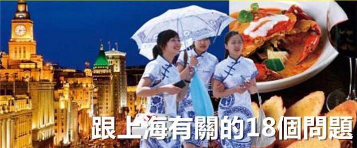 【上海 攻略】跟上海有關的18個問題