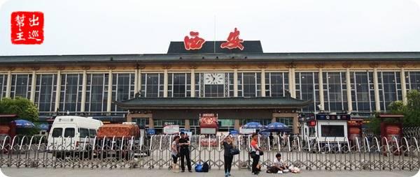 西安火車站