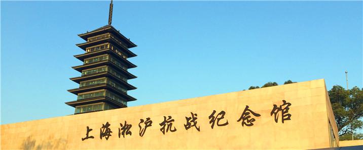 上海淞滬抗戰紀念館