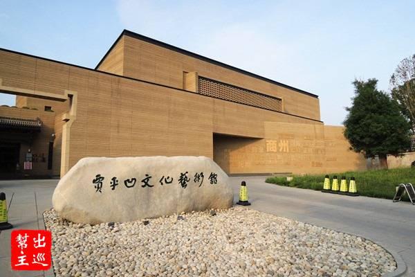 酒店後門旁邊的賈平凹文化藝術館,這個展館外觀有著黃土風情