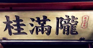 排到天荒地老的『桂滿隴』