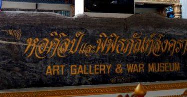 【泰國|北碧】令人眼花撩亂的『戰爭博物館』