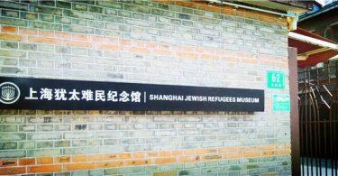 猶太難民紀念館