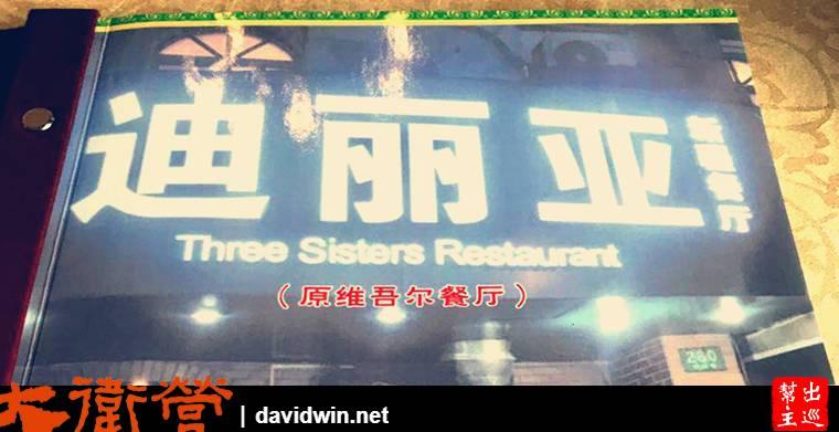 上海維吾爾餐廳