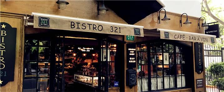 【上海 美食】米其林主廚常駐上海的『Bistro 321 villa Le Bec』