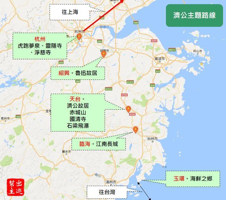 濟公主題路線地圖