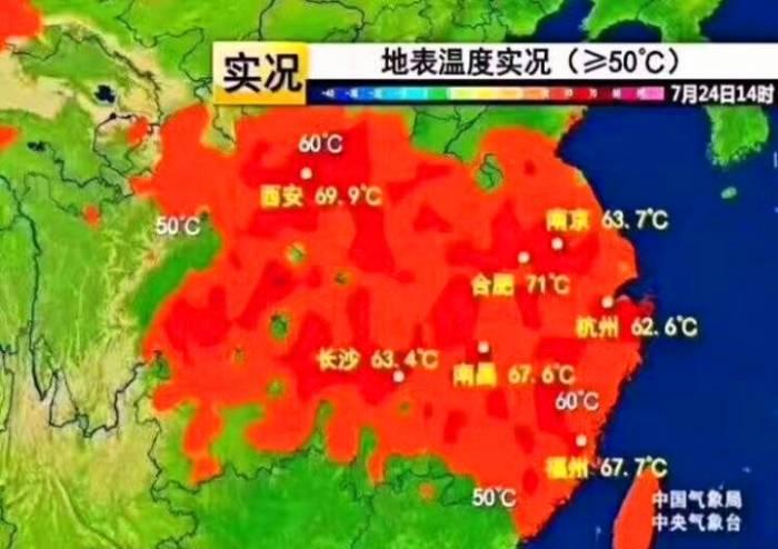 地表溫度已經超過60度