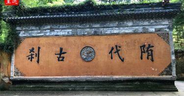 沿著山路石道而行,待見到這面上書『隋代古剎』的石牆,就是抵達國清寺的入口處