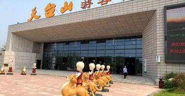 天台山遊客中心