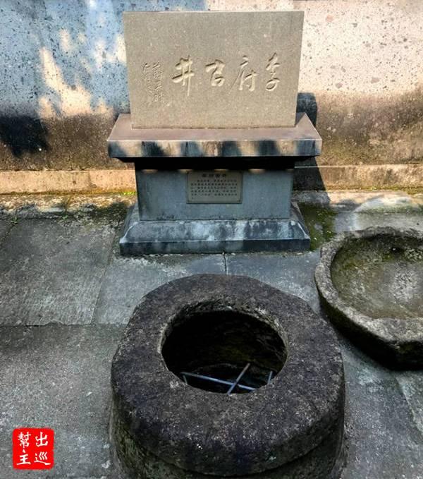 還有賣濟公佛茶,同時李府的古井也保存下來