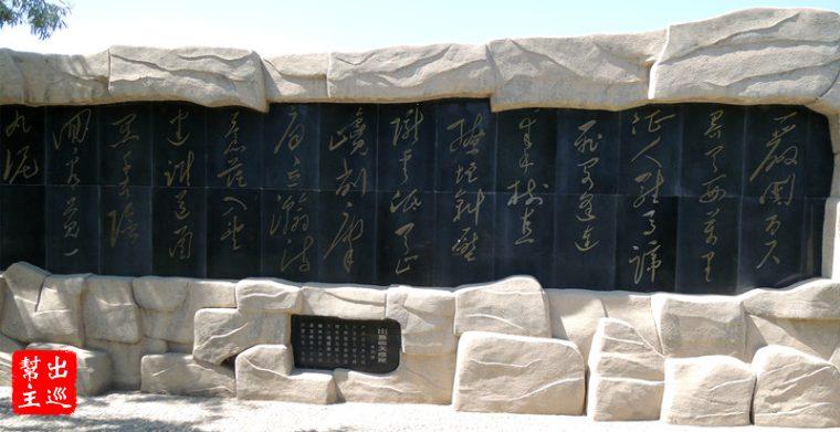 毛澤東以他聞名的『毛體書法』攥寫