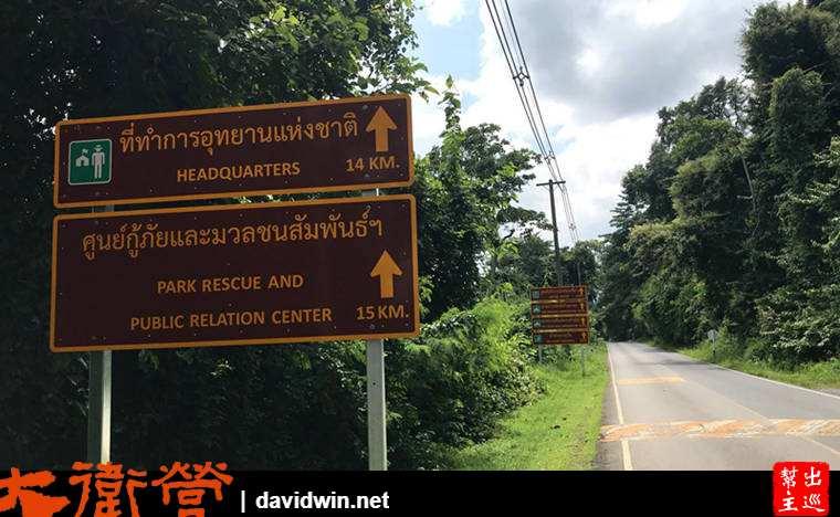 考艾國家公園內的路況介紹