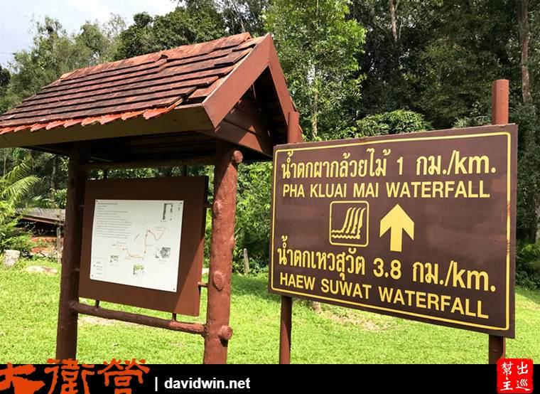 考艾國家公園