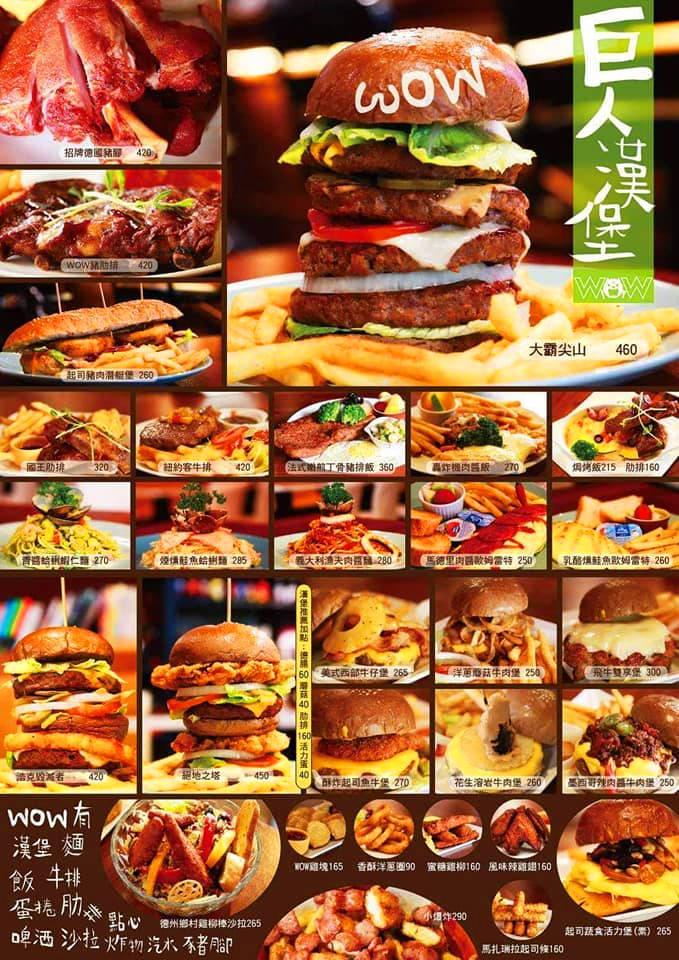 瓦屋餐廳菜單