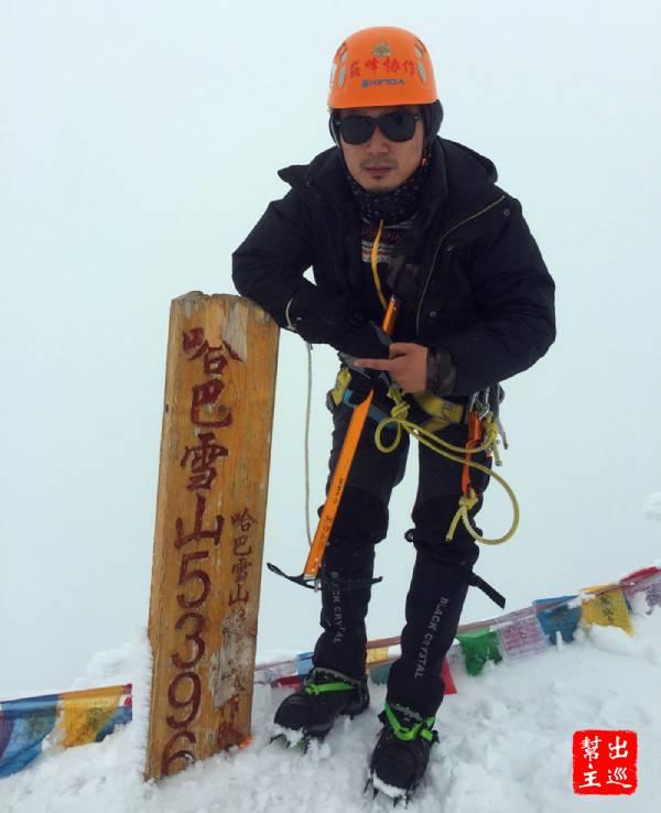 跟著小丸子一起去攻海拔5396公尺的哈巴雪山