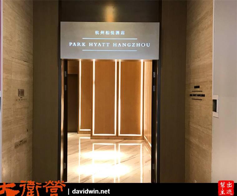 就是從這裡進去,有電梯可以抵達酒店的一