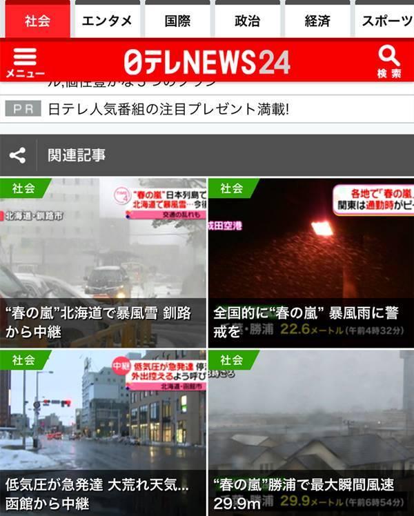 整個日本北方幾乎都受大風雪的影響,我也做好了最壞的打算