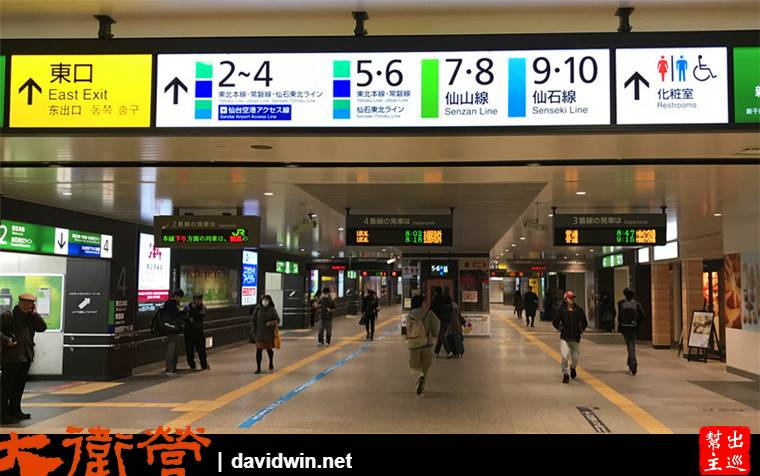 『山寺站』就在路程上,仙山線的月台是7、8號