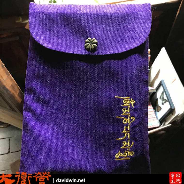 沙溪古鎮繡上了藏文六字真言的小布套