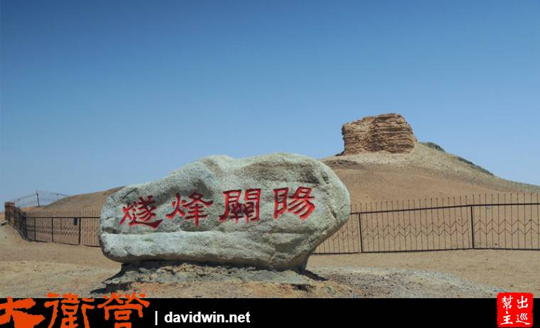 燧烽陽關,燧烽就是烽火台啦,其實啊,整個陽關景區只有這座土墩般的烽火台是遺跡