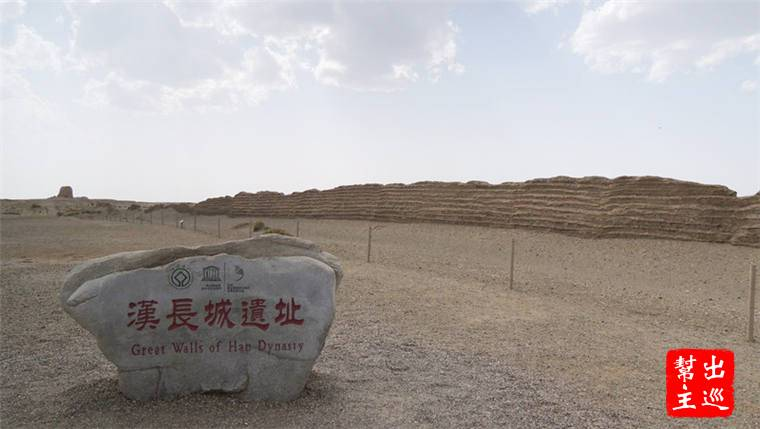 後面那土牆就是漢代長城