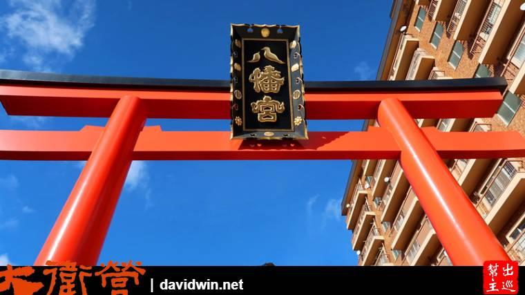 在大崎八幡宮下車,他大大的紅色鳥居立在入山門特別的明顯
