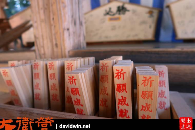 木製的祈願小物,不論是當做護身符或是紀念小物都蠻有感覺的