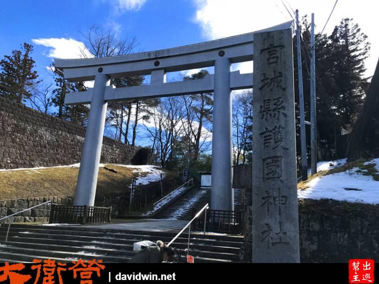 大型鳥居造型的階梯上去,這裡同時也是宮城縣護國神社的所在地