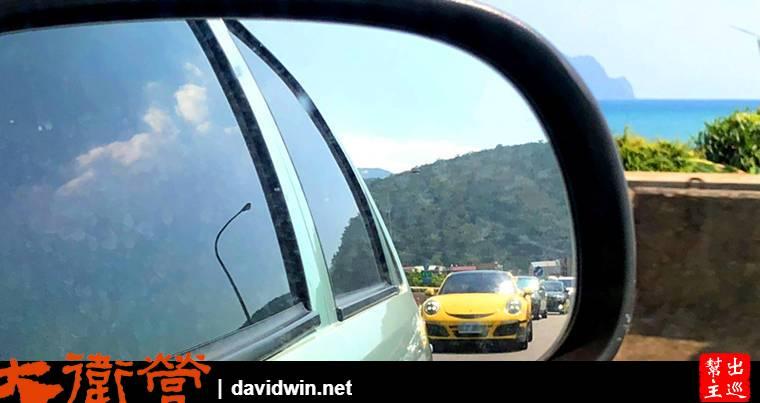 後照鏡看到後面是台保時捷跑車,車頭就像在微笑的臉