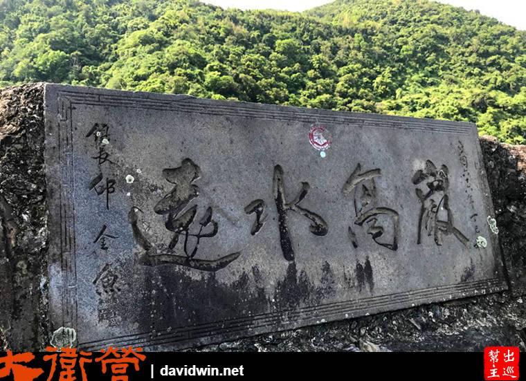 岩頂大石上書:巖高水遠,這是民國六十六年的鎮長邱金魚所提