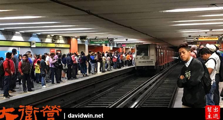 墨西哥地鐵月台